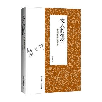 文人的情怀:中国文化演讲录