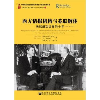 西方情报机构与苏联解体(1980--1990)