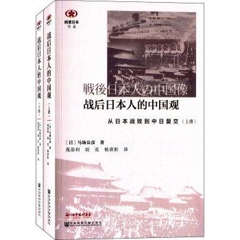 战后日本人的中国观:从日本战败到中日复交(全2册)