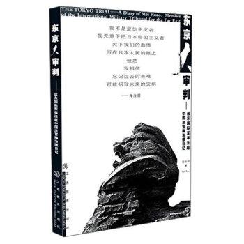 东京大审判:远东国际军事法庭中国法官梅汝璈日记