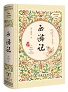 西游记(价值阅读足本典藏)