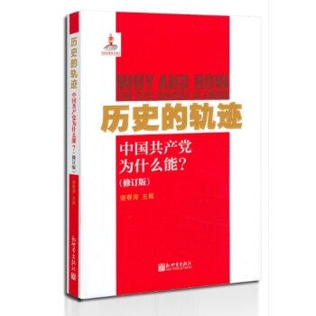 历史的轨迹:中国共产党为什么能(全新修订版)