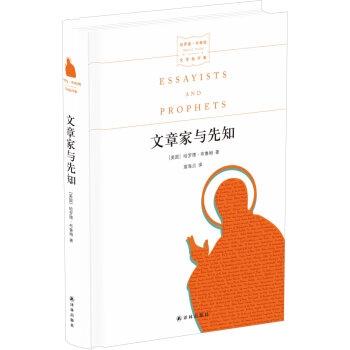 名家文学讲坛:文章家与先知(精装)