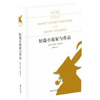 短篇小说家与作品