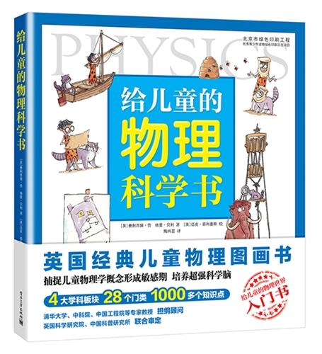给儿童的物理科学书