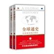 全球通史:从史前史到21世纪(第7版修订版 上下册)