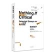 绝对批评:关于艺术和艺术家的评论