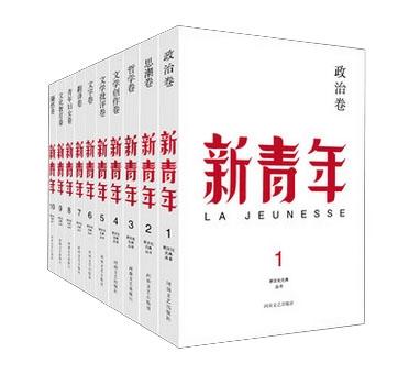 新青年·创刊100周年纪念版(全10册)