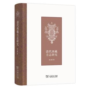 清代西藏方志研究
