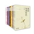 季羡林:国学大师斑斓人生书系(软精 套装共8册)