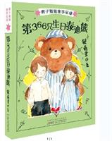 辫子姐姐故事星球(第二辑)•第366只生日泰迪熊