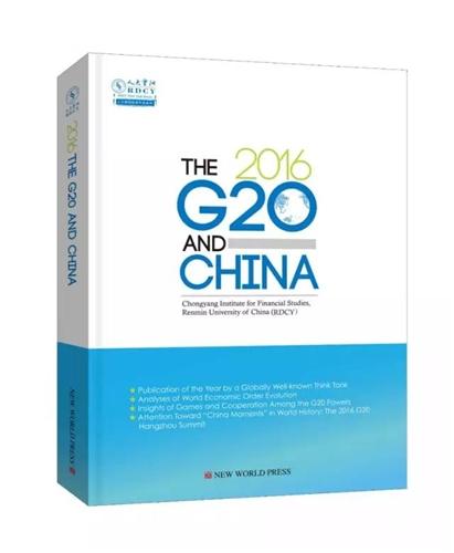 人大重阳智库作品系列 2016:G20与中国 (英语)