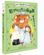 辫子姐姐故事星球(第二辑)·第366只生日泰迪熊