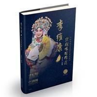 李维康京剧唱腔精选(附CD5张)
