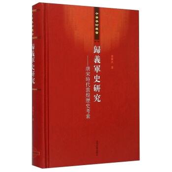 归义军史研究:唐宋时代敦煌历史考索(精装)