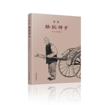 骆驼祥子(何大齐插图本)(精装)