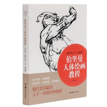 伯里曼人体绘画教程(精编版)
