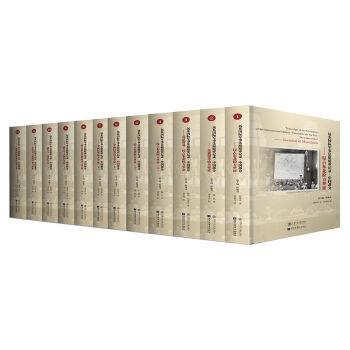 远东国际军事法庭庭审记录·中国部分(共12卷)