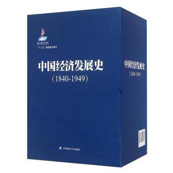 中国经济发展史(1840-1949)(套装1-3卷)