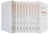 中国教育改革大系(套装共10册)