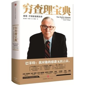 穷查理宝典:查理·芒格智慧箴言录(增订本)(精装)