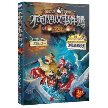 不可思议事件簿(3):海盗王的秘宝