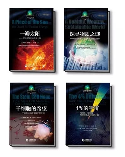 """""""科学的力量""""科普译丛(第二辑共4册)"""