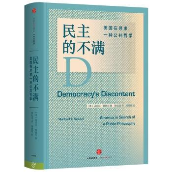 民主的不满:美国在寻求一种公共哲学(软精装)