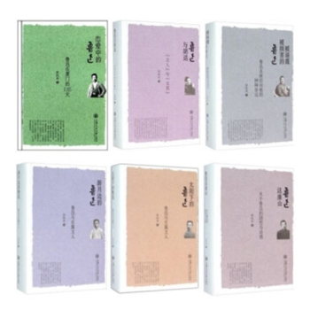 房向东鲁迅研究文集(精装 全六册)