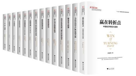 中国经济转型与创新发展丛书