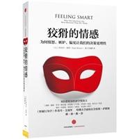 狡猾的情感:为何愤怒、嫉妒、偏见让我们的决策