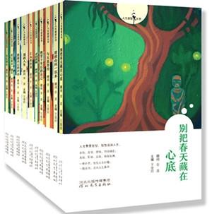 人生智慧丛书(全10册)