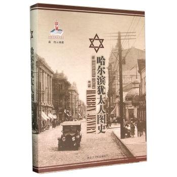 哈尔滨犹太人图史(1894-2014)(精装)
