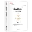 赢在转折点:中国经济转型大趋势