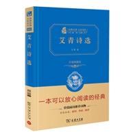艾青诗选(价值典藏版)