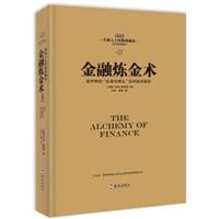 金融炼金术(2016年全新修订精装版)