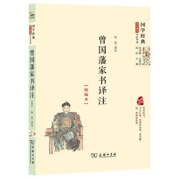 国学经典·学生读本·今注今译:曾国藩家书译注(精编本)