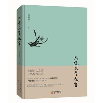 六说文学教育(精装)