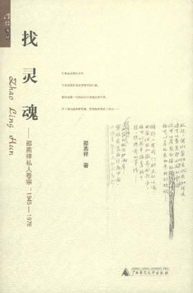 找灵魂:邵燕祥私人卷宗1945——1976