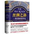 丝绸之路:一部全新的世界史(精装)