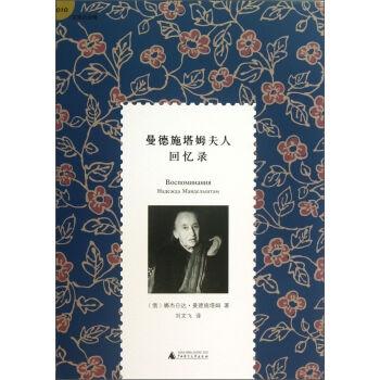 文学纪念碑:曼德施塔姆夫人回忆录(精装)