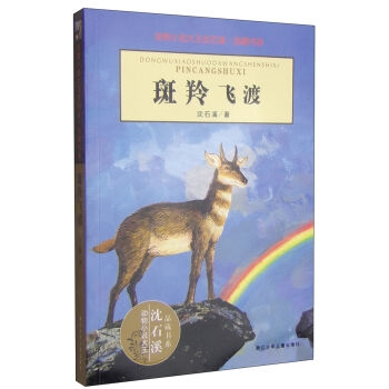 动物小说大王沈石溪·品藏书系:斑羚飞渡