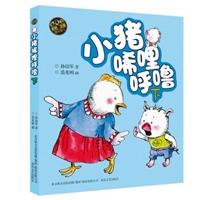小猪唏哩呼噜(下 aoe彩色注音版)