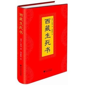 西藏生死书(精)