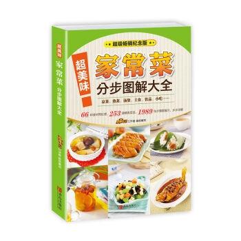 超美味家常菜分步图解大全(超级畅销纪念版)