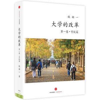 大学的改革:第一卷·学校篇(精装)