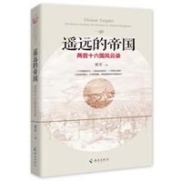 遥远的帝国:两晋十六国风云录