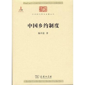 中华现代学术名著丛书:中国乡约制度