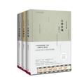 中国的掌纹系列:自然骨魄、大地栖居、华夏边城(套装共3册)
