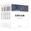 巴别尔全集(全5册)